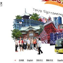 El bus turístico